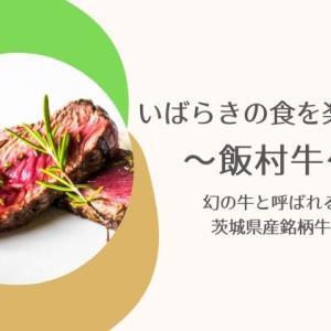 【飯村牛】幻の牛肉が食べられるお店と通販・お取り寄せ情報