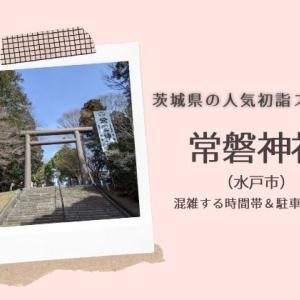 【常磐神社へ初詣】参拝時間・混雑・駐車場情報!三が日31万の人出で賑わう(水戸市)