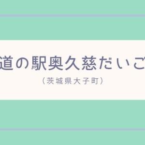 【大子町の道の駅奥久慈だいご】アップルパイと日帰り温泉で癒される旅を