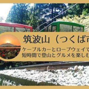 筑波山をケーブルカーとロープウェイで登山!2時間で楽しむ方法とお土産&グルメ情報も
