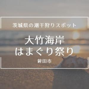 大竹海岸の潮干狩り【2021年】はまぐり祭りの日程・料金・駐車場情報