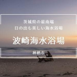 【波崎海水浴場】2021年の海開きはいつ?潮干狩りやアクセス・周辺駐車場情報も紹介