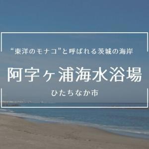 阿字ヶ浦海水浴場【2021年】海開き情報!アクセス・駐車場・周辺スポット