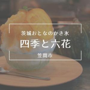 笠間のかき氷店「四季と六花」が注目スポット!予約方法・営業時間・定休日