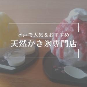 【水戸】かき氷のおすすめ店!氷活のための営業時間・定休日・テイクアウト情報