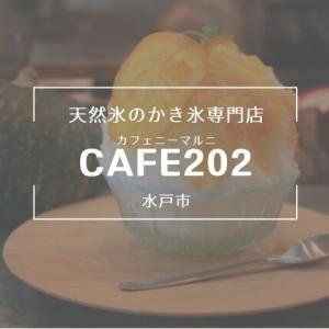 水戸の天然かき氷専門店「Cafe202」氷活のための営業時間・定休日・店舗情報