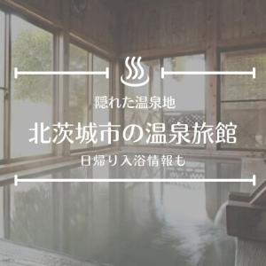 北茨城で温泉も満喫!日帰り入浴もOKなおすすめの旅館・ホテル・民宿を厳選
