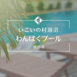 【いこいの村涸沼のプール】2021年の営業期間や料金・アクセス・食事情報!(鉾田市)