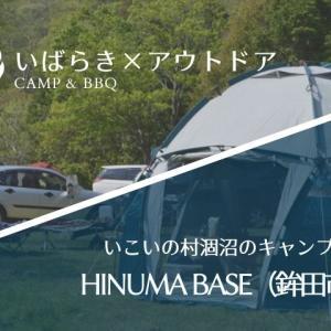 いこいの村涸沼のキャンプ場「HINUMA BASE」が期間限定オープン!(茨城県鉾田市)