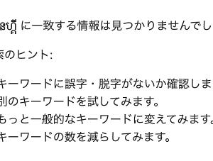 日本の地名をクマエ文字で書いてみる。