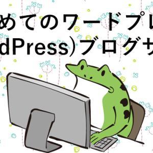 収益再開368円|WordPressブログ運営|4カ月