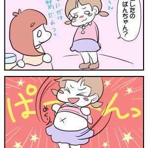 幼児ちゃんのとっておき