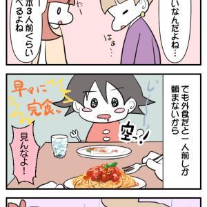 外食で何人前食べる?