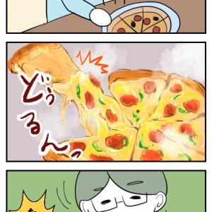 ピザあるある~悲しみ編~