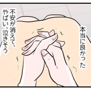 アスペ旦那との妊活~ぶちギレ編~④
