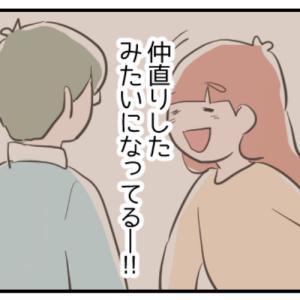 アスペ旦那との妊活~ぶちギレ編~⑤