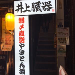 飲んで、急いで帰りの新幹線!