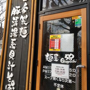 今年の締めラーメン 麺屋58(ごっぱち)の中華そば