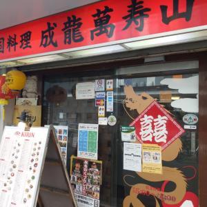 成龍萬寿山の野菜レバー定食