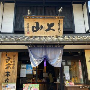 【彦根】近江つけもの 山上 金亀城町店・近江味噌漬 武宗 本店