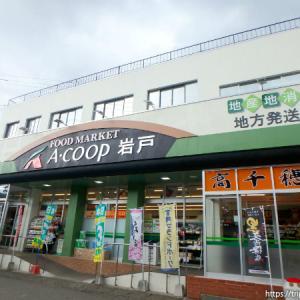 【高千穂】Aコープ 岩戸店<九州場所3日間の旅 Day2>
