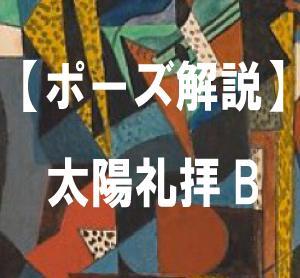 【ポーズ解説】アシュタンガヨガ「太陽礼拝B」