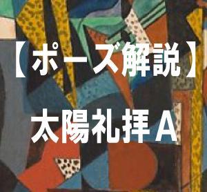 【ポーズ解説】アシュタンガヨガ「太陽礼拝A」
