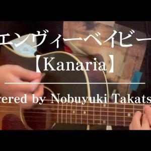 【Acoustic ver.】エンヴィーベイビー / kanaria feat. GUMI