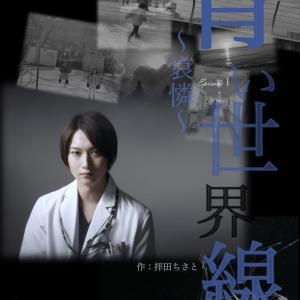 劇団CATMINT第17回公演 『青い世界線Episode1〜哀憐〜』へ高津戸信幸が出演します。