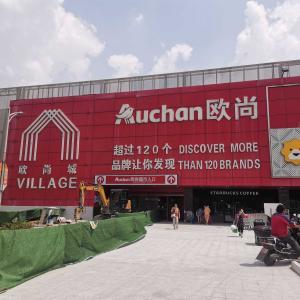日本の番組でも紹介された巨大スーパー