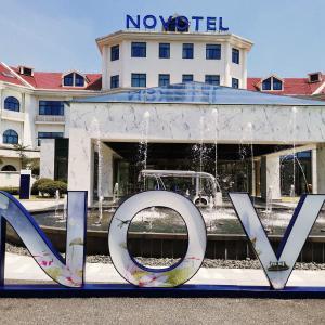 苏州太湖諾富特温泉酒店  NOVOTEL