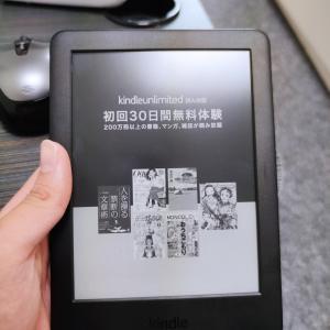 Kindleを2週間で使わなくなった話 自分に電子書籍リーダーは合わない…