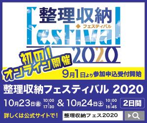 ~波に乗ろう~「整理収納フェスティバル2020」オンライン開催♪