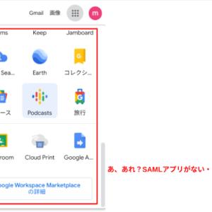 【GoogleWorkspace】アプリランチャからSAMLアプリが消えたらダッシュボードから