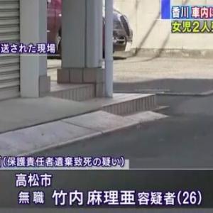 【香川】親族からも注意 車内に女児放置の母親、以前から飲み歩きの日々