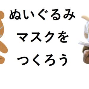 ぬいぐるみ用マスクの作り方 ピクルスビーンドールサイズ