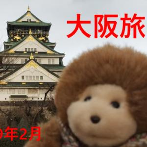 大阪に遊びに行った時の写真日記|大阪城|でんきい|グリコ