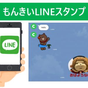 もんきいのLINEスタンプを使ってみたい人生だった・・・【LINE Creators Studio】