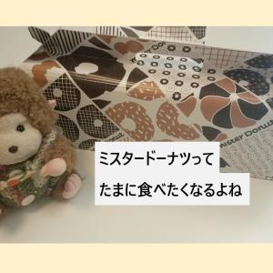 【ミスド】イースト生地がリニューアル 期間限定「北海道あずき」「きなこホイップ」を食べてみた!