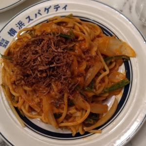 【みなとみらい】モチモチパスタをガッツリ食べる|横浜スパゲティ