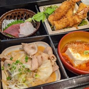 【横浜・関内】創作和食 あおき|松花堂御膳が美味しくてボリューム満点。
