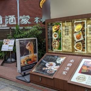 【原宿】南国酒家で中華のランチセット