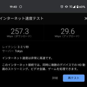 楽天モバイルの5Gを体験してきたよ@横浜市浅間台