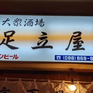 【沖縄・那覇】沖縄来たらここでしょ!足立屋でせんべろ。