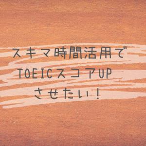 【TOEICまで1ヶ月】参考書と無料アプリでスキマ学習!