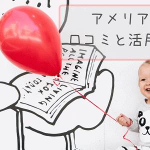 【アメリア】翻訳の仕事で収入を得たい方必見【評判は?】