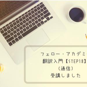 フェロー・アカデミー 【翻訳入門 STEP18】受講レビュー