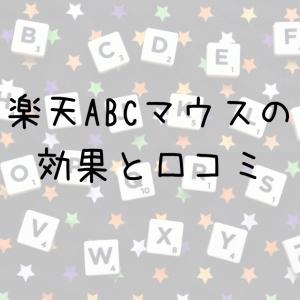楽天ABCマウスの口コミ【効果はあった?】無料体験、解約方法もご紹介