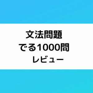 【文法問題でる1000問】内容と効果的な使い方をレビュー!