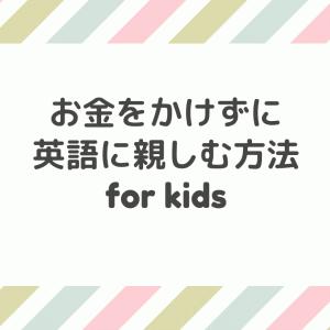 【お金をかけずに英語に親しむ】子ども向けおすすめ動画・アニメ9選